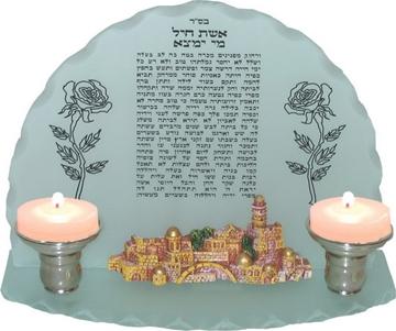 """תמונה של פמוטים לשבת מזכוכית """"אשת חיל ירושלים העתיקה"""""""