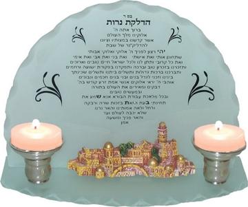 """תמונה של פמוטים לשבת מזכוכית """"הדלקת נרות ירושלים העתיקה"""""""