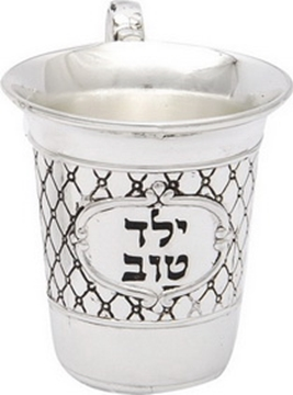 """תמונה של גביע קידוש ממתכת מצופה כסף """"ילד טוב"""""""