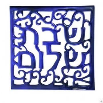"""תמונה של כלי הגשה מרובע מאלומיניום """"שבת שלום"""" (כחול) - יאיר עמנואל"""