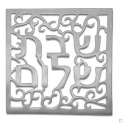 """תמונה של כלי הגשה מרובע מאלומיניום """"שבת שלום"""" (כסף) - יאיר עמנואל"""