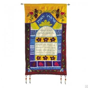 """תמונה של קישוט קיר ממשי """"ברכת הבית"""" (צבעוני - עברית) - יאיר עמנואל"""