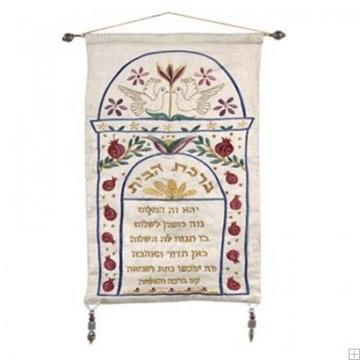"""תמונה של קישוט קיר ממשי """"ברכת הבית"""" (לבן - עברית) - יאיר עמנואל"""