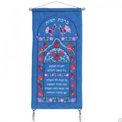 """תמונה של קישוט קיר ממשי """"ברכת הבית ורימונים"""" (כחול - עברית) - יאיר עמנואל"""