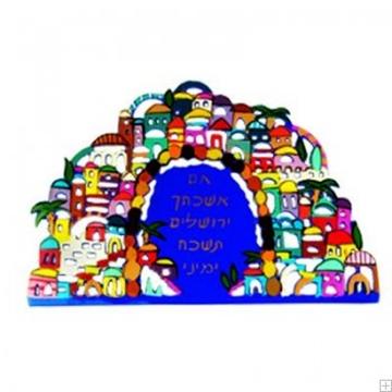 """תמונה של קישוט קיר ממתכת צבועה חתוכה בלייזר """"אם אשכחך ירושלים"""" - יאיר עמנואל"""