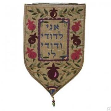 """תמונה של שטיח קיר מגן """"אני לדודי"""" (זהב) - יאיר עמנואל"""