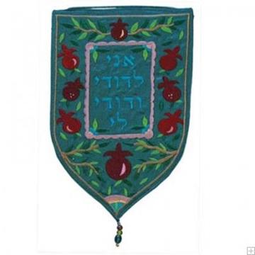 """תמונה של שטיח קיר מגן """"אני לדודי"""" (טורקיז) - יאיר עמנואל"""