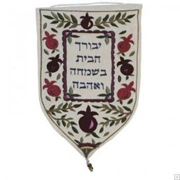 """תמונה של שטיח קיר מגן """"יבורך הבית"""" (לבן) - יאיר עמנואל"""