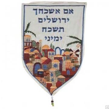 """תמונה של שטיח קיר מגן """"אם אשכחך ירושלים"""" (לבן - עברית) - יאיר עמנואל"""