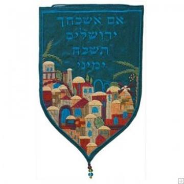 """תמונה של שטיח קיר מגן """"אם אשכחך ירושלים"""" (טורקיז - עברית) - יאיר עמנואל"""
