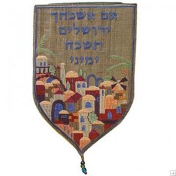 """תמונה של שטיח קיר מגן """"אם אשכחך ירושלים"""" (זהב - עברית) - יאיר עמנואל"""