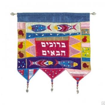 """תמונה של קישוט קיר ממשי רקום """"ברוכים הבאים"""" (צבעוני - עברית) - יאיר עמנואל"""