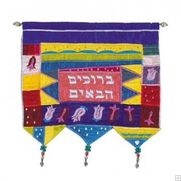 """תמונה של קישוט קיר ממשי רקום """"ברוכים הבאים פרחים"""" (צבעוני - עברית) - יאיר עמנואל"""