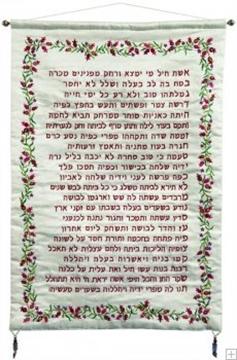 """תמונה של קישוט קיר ממשי רקום """"אשת חיל"""" (אדום) - יאיר עמנואל"""