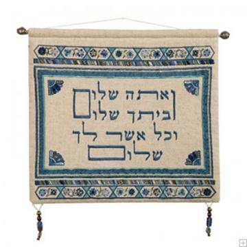 """תמונה של קישוט קיר מפשתן רקום """"ואתה שלום"""" (כחול) - יאיר עמנואל"""
