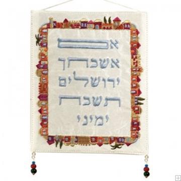 """תמונה של קישוט קיר ממשי רקום """"אם אשכחך ירושלים"""" (אדום) - יאיר עמנואל"""