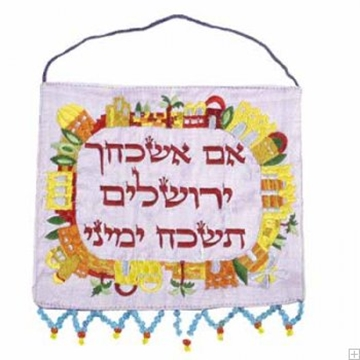 """תמונה של קישוט קיר ממשי רקום """"אם אשכחך ירושלים"""" (לבן)  - יאיר עמנואל"""