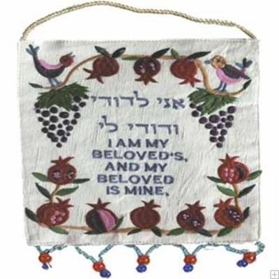 """תמונה של קישוט קיר ממשי רקום """"אני לדודי"""" (לבן - עברית ואנגלית)  - יאיר עמנואל"""