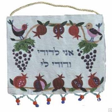 """תמונה של קישוט קיר ממשי רקום """"אני לדודי"""" (לבן - עברית)  - יאיר עמנואל"""