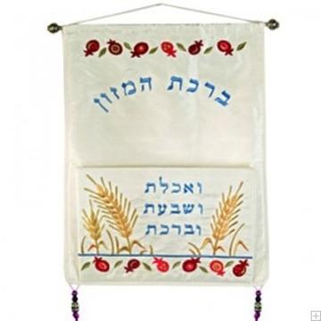 """תמונה של קישוט קיר ממשי רקום עם כיס """"ברכת המזון"""" (עברית) - יאיר עמנואל"""