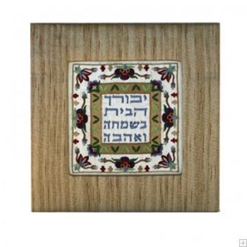 """תמונה של תמונת ריקמה עם מסגרת מבד """"יבורך הבית"""" (זהב) - יאיר עמנואל"""