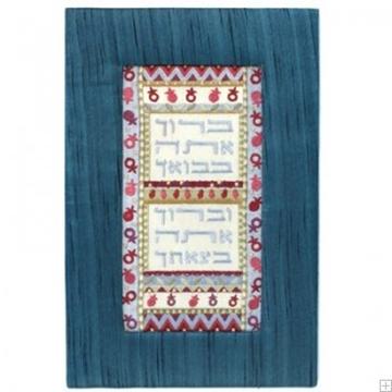 """תמונה של תמונת ריקמה עם מסגרת מבד """"ברוך אתה"""" (כחול) - יאיר עמנואל"""