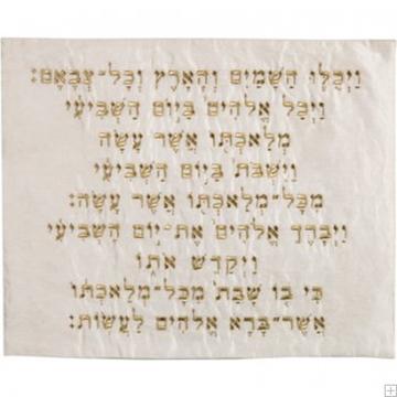 """תמונה של כיסוי חלה ממשי עם ריקמה """"קידוש"""" (זהב) - יאיר עמנואל"""