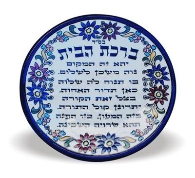 """תמונה של צלחת מקרמיקה בסגנון ארמני """"ברכת הבית"""" (עברית)"""