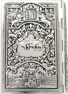 """תמונה של סידור מהודר עברית אנגלית """"ירושלים העתיקה"""""""