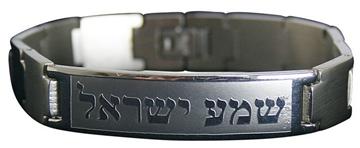 """תמונה של צמיד מנירוסטה חוליות עבה """"שמע ישראל"""" (כסף)"""