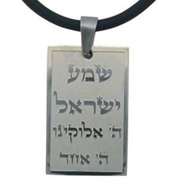 """תמונה של תליון מנירוסטה מלבני """"שמע ישראל"""" + שרשרת גומי"""
