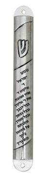 """תמונה של בית מזוזה מניקל """"שמע ישראל"""""""
