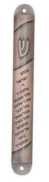"""תמונה של בית מזוזה מנחושת """"שמע ישראל"""""""