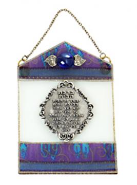 תמונה של ברכת הבית מזכוכית קטנה (סגול) - לילי אומנות