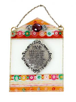 תמונה של ברכת הבית מזכוכית קטנה (צבעוני) - לילי אומנות