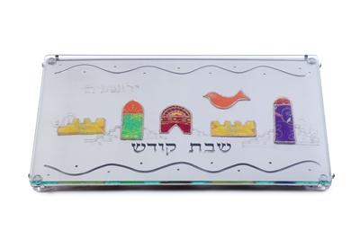 """תמונה של מגש לחלה ממתכת חתוכה בלייזר """"ירושלים"""" (צבעוני) - לילי אומנות"""