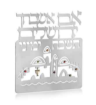"""תמונה של ברכת ירושלים """"אם אשכחך"""" - לילי אומנות"""