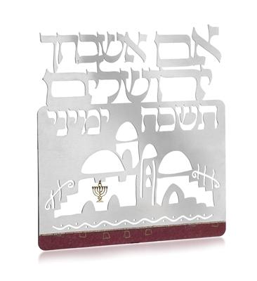 """תמונה של ברכת ירושלים """"אם אשכחך"""" (בורדו) - לילי אומנות"""