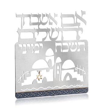 """תמונה של ברכת ירושלים """"אם אשכחך"""" (כחול) - לילי אומנות"""