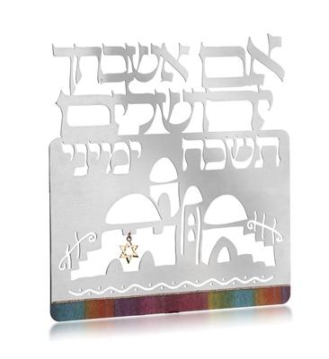 """תמונה של ברכת ירושלים """"אם אשכחך"""" (צבעוני) - לילי אומנות"""