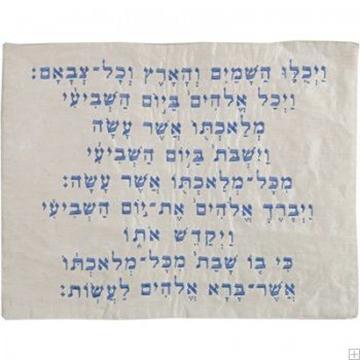 """תמונה של כיסוי חלה ממשי עם ריקמה """"קידוש"""" (כחול) - יאיר עמנואל"""