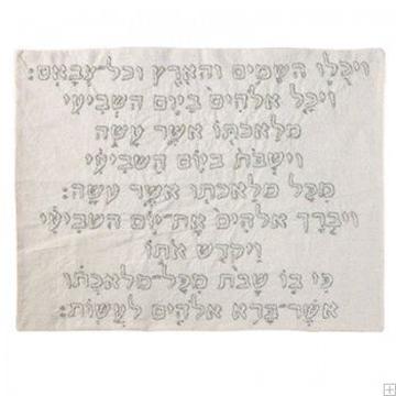 """תמונה של כיסוי חלה ממשי עם ריקמה """"קידוש"""" (כסף) - יאיר עמנואל"""