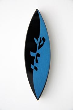 תמונה של בית מזוזה מעוגל מאבן ואלומיניום בחיתוך לייזר (כחול) - קיסריה ארט