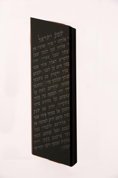 """תמונה של בית מזוזה מלבני מאבן שהם """"שמע ישראל"""" - קיסריה ארט"""