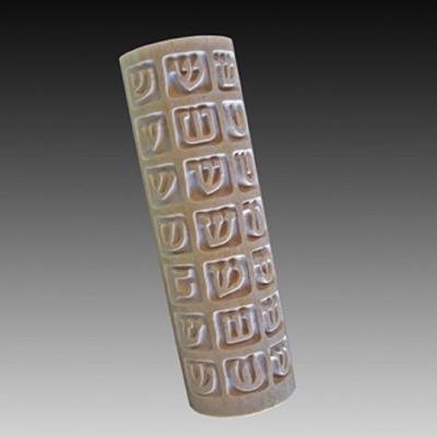 """תמונה של בית מזוזה מאבן ירושלמית """"ש"""" - קיסריה ארט"""