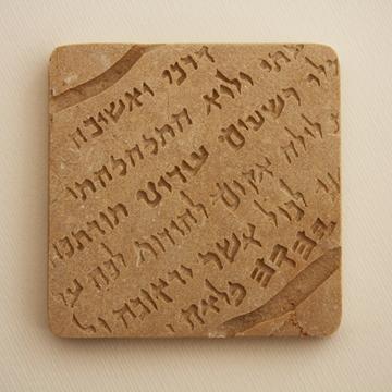 """תמונה של משקולת נייר מאבן ירושלמית """"ים המלח"""" - קיסריה ארט"""