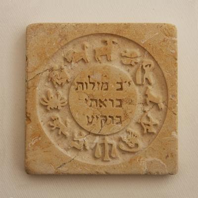 """תמונה של משקולת נייר מאבן ירושלמית """"גלגל המזלות"""" - קיסריה ארט"""