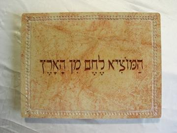 תמונה של מגש לחלת שבת מאבן ירושלמית - קיסריה ארט