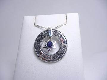 תמונה של תליון דיסקית מכסף עם מגן דוד מתנדנד משובץ זרקון כחול והכיתוב 'שמע ישראל'