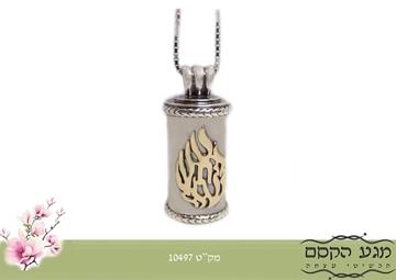 """תמונה של תליון מזוזה כסף בשילוב זהב עם הכיתוב """"האש שלי"""""""